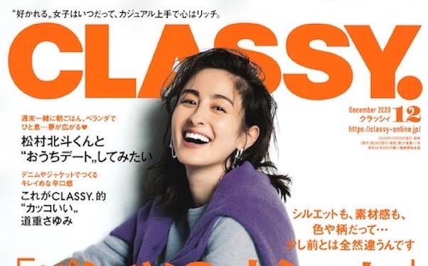 CLASSY.
