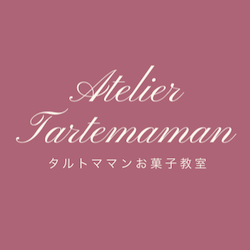 Atelier Tartemaman(タルトママンお菓子教室)