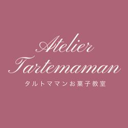 奈良大和郡山フランス菓子が学べるお菓子教室Atelier Tartemaman(タルトママンお菓子教室)